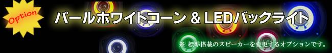 ホワイトコーンスピーカー&LEDバックライトオプション